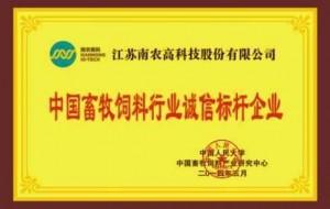 140525_中国畜牧饲料行业诚信标杆企业
